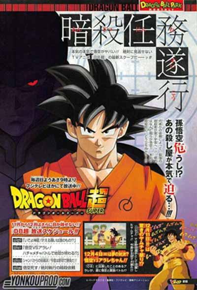 últimas noticias del mundo anime: dragon ball super nueva saga